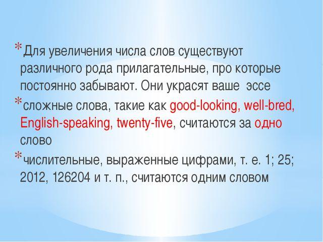 Для увеличения числа слов существуют различного рода прилагательные, про кото...