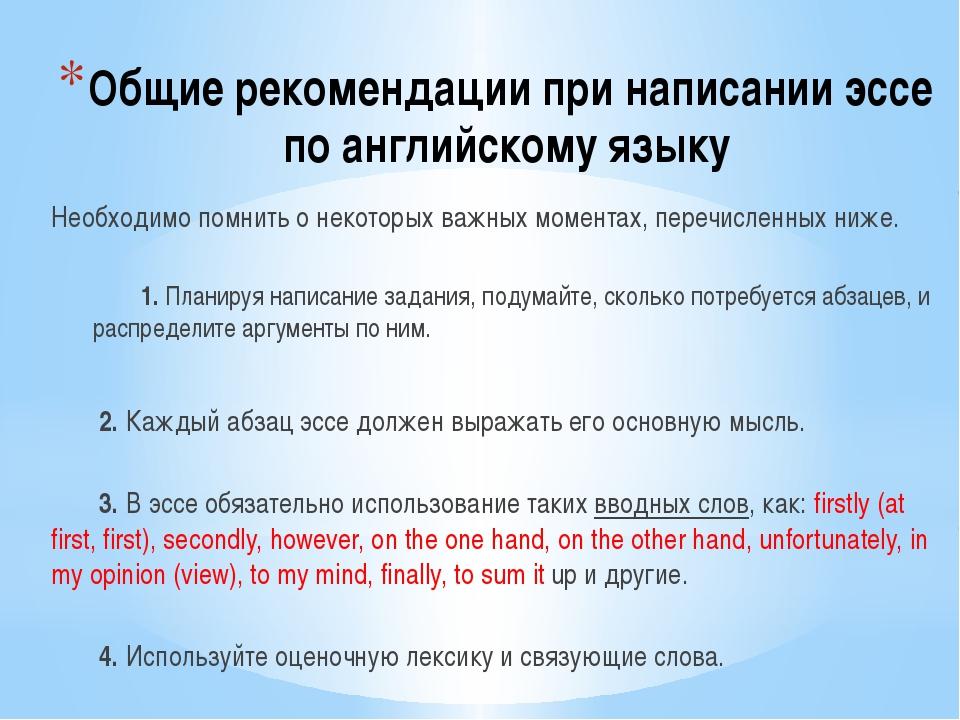 Общие рекомендации при написании эссе по английскому языку Необходимо помнить...