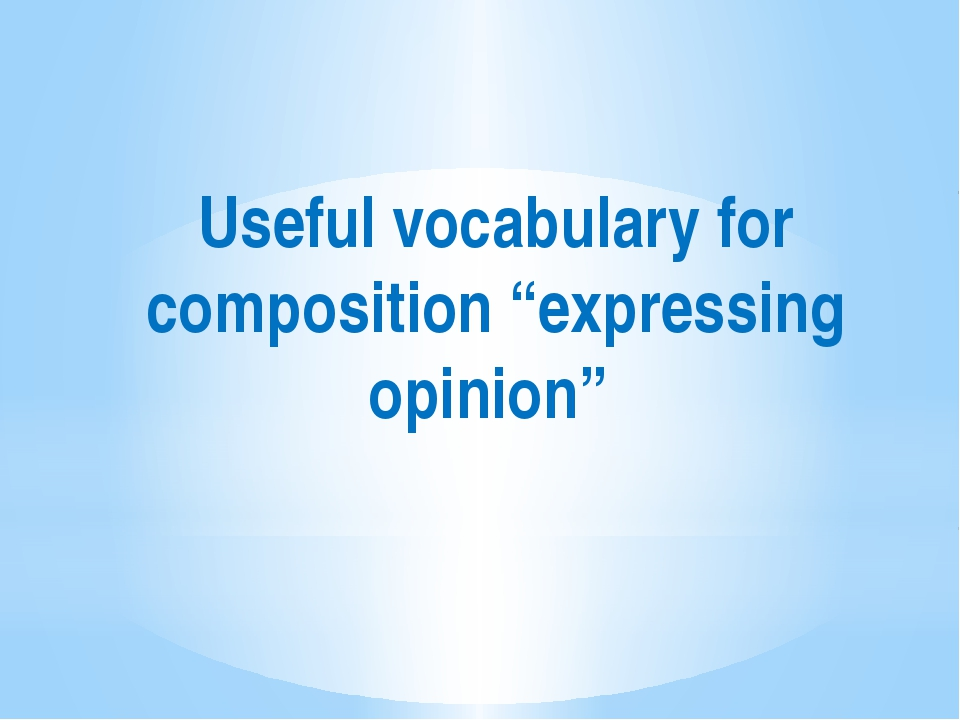"Useful vocabulary for composition ""expressing opinion"""