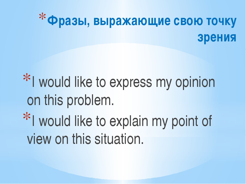 Фразы, выражающие свою точку зрения I would like to express my opinion on thi...