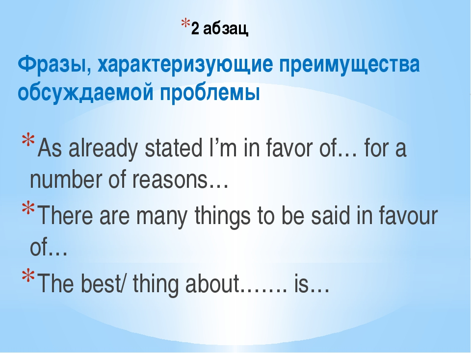 2 абзац Фразы, характеризующие преимущества обсуждаемой проблемы As already s...