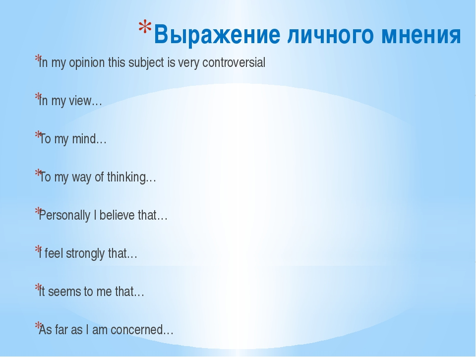 Выражение личного мнения  In my opinion this subject is very controversial I...