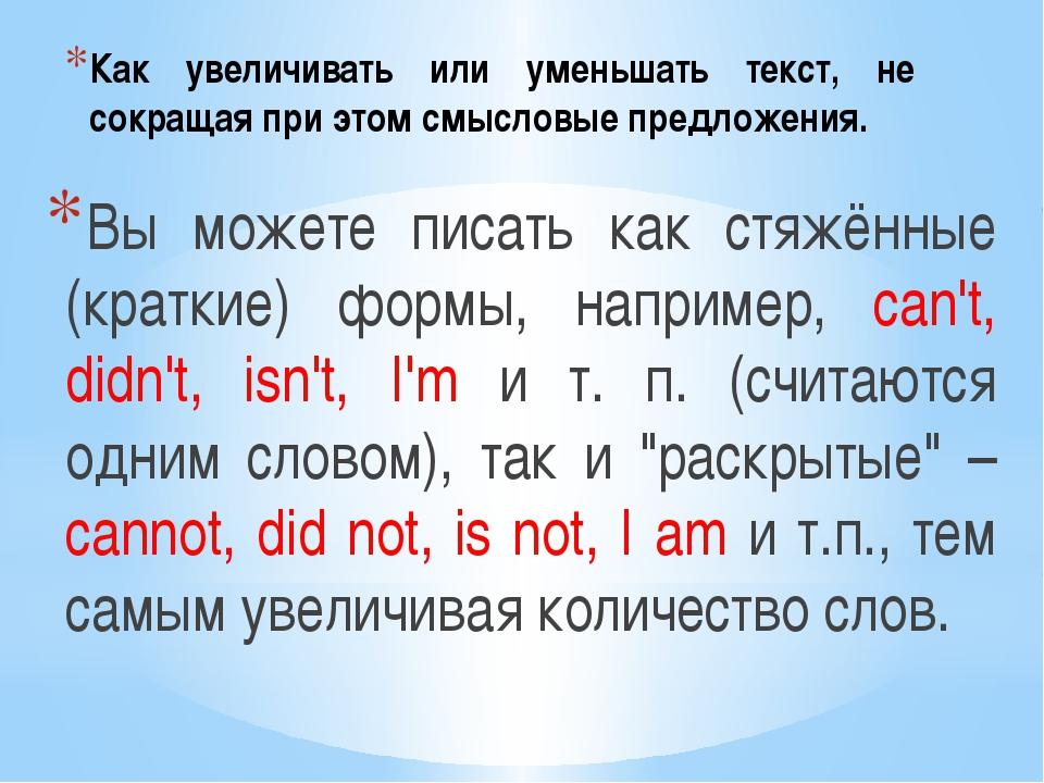 Как увеличивать или уменьшать текст, не сокращая при этом смысловые предложен...