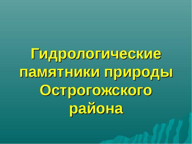 Гидрологические памятники природы Острогожского района