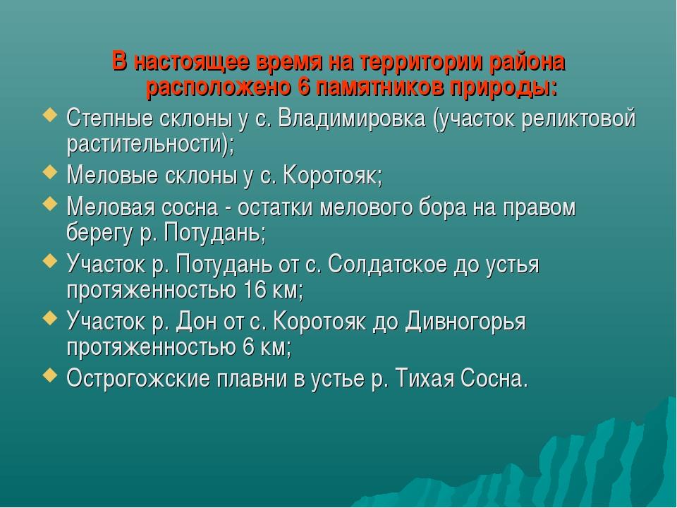 В настоящее время на территории района расположено 6 памятников природы: Степ...