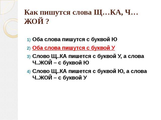 Как пишутся слова Щ…КА, Ч…ЖОЙ ? Оба слова пишутся с буквой Ю Оба слова пишутс...
