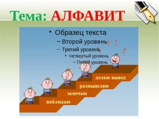 Тема: АЛФАВИТ