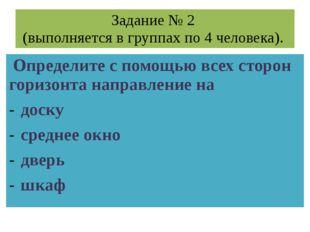 Задание № 2 (выполняется в группах по 4 человека). Определите с помощью всех