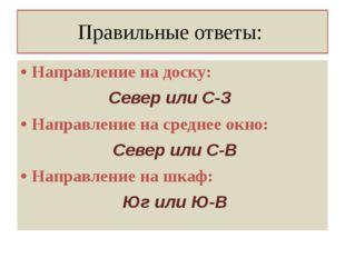 Правильные ответы: • Направление на доску: Север или С-З • Направление на сре