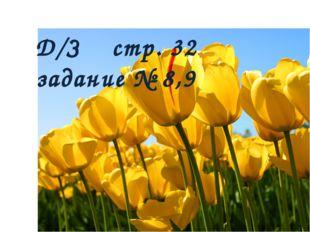Д/З стр. 32 задание № 8,9
