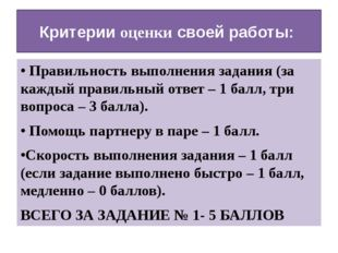 Критерии оценки своей работы: • Правильность выполнения задания (за каждый пр