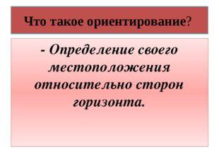 Что такое ориентирование? - Определение своего местоположения относительно ст