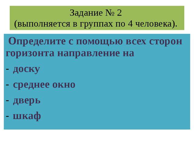 Задание № 2 (выполняется в группах по 4 человека). Определите с помощью всех...