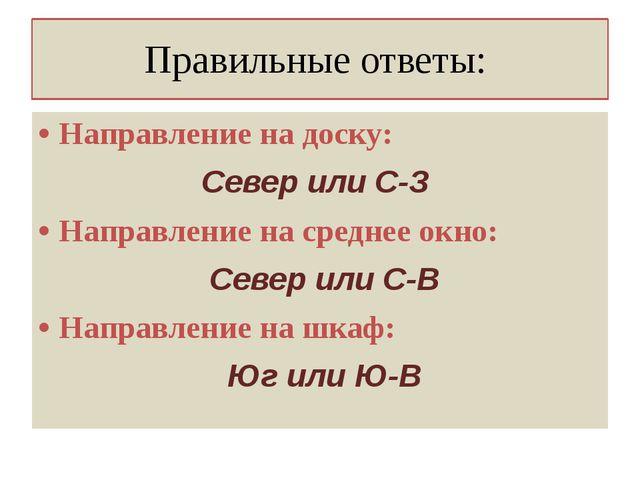Правильные ответы: • Направление на доску: Север или С-З • Направление на сре...