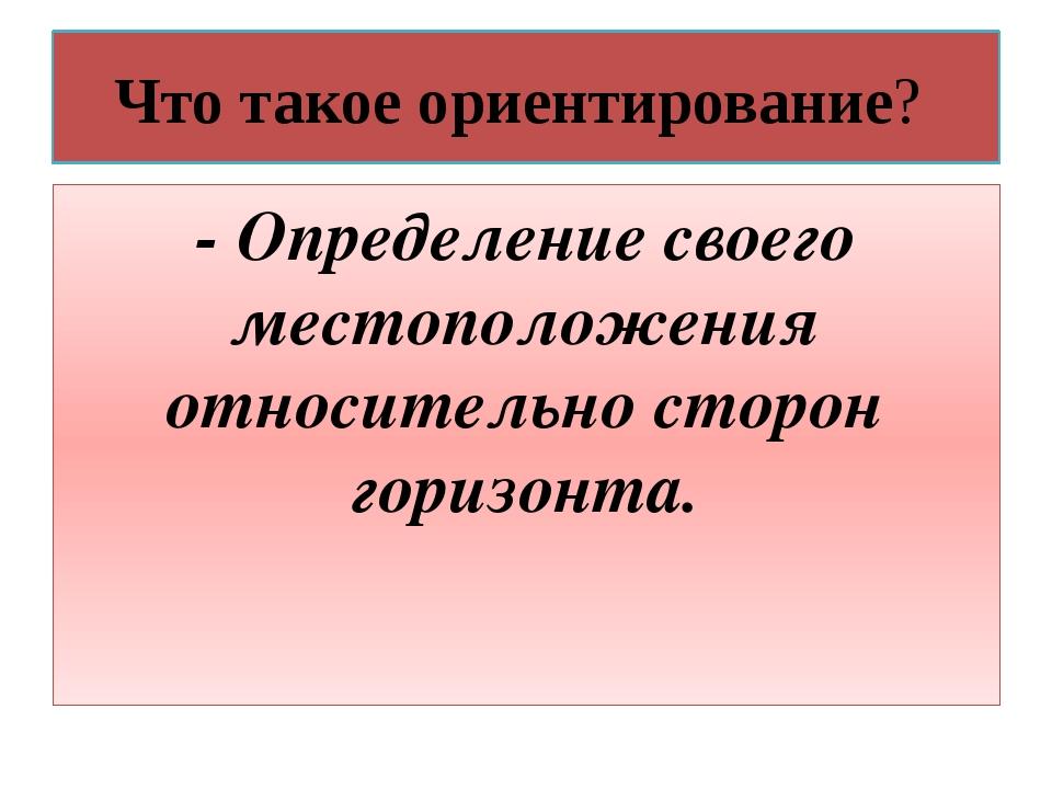 Что такое ориентирование? - Определение своего местоположения относительно ст...