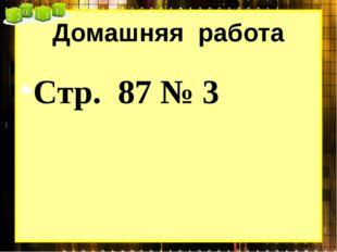 Домашняя работа Стр. 87 № 3
