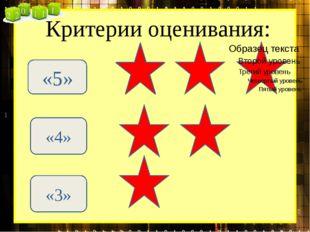 Критерии оценивания: «5» «4» «3»