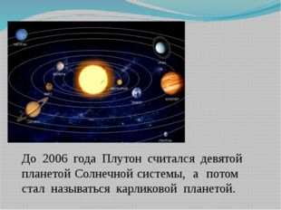 До 2006 года Плутон считался девятой планетой Солнечной системы, а потом стал