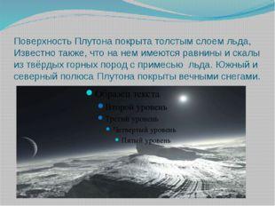Поверхность Плутона покрыта толстым слоем льда, Известно также, что на нем им