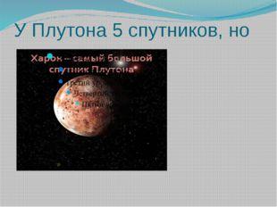 У Плутона 5 спутников, но