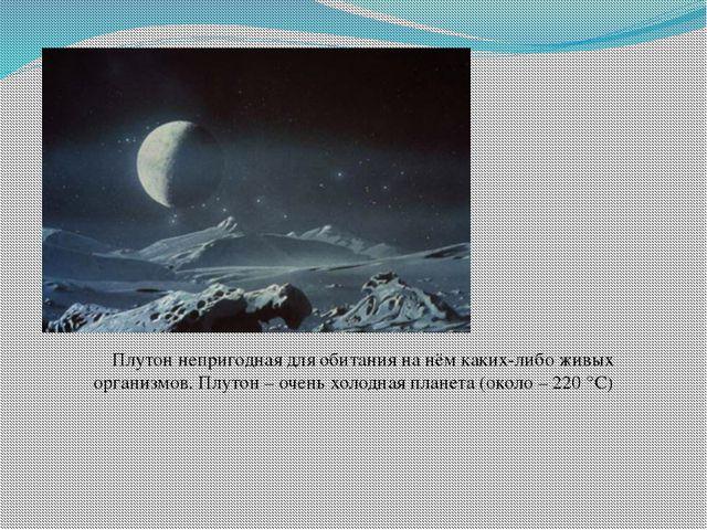 Плутон непригодная для обитания на нём каких-либо живых организмов. Плутон –...