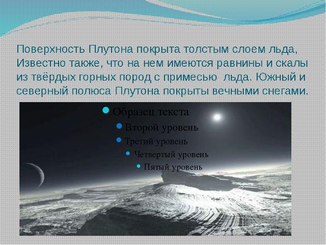 Поверхность Плутона покрыта толстым слоем льда, Известно также, что на нем им...
