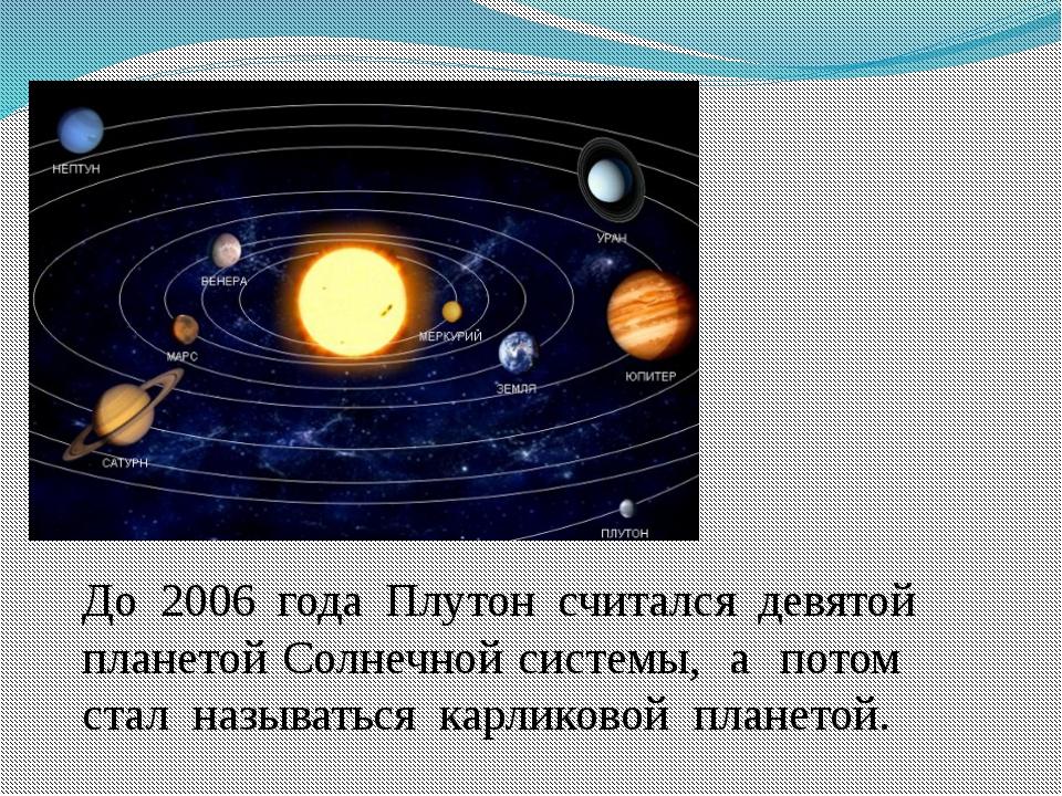 До 2006 года Плутон считался девятой планетой Солнечной системы, а потом стал...