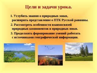 Цели и задачи урока. 1. Углубить знания о природных зонах, расширить представ