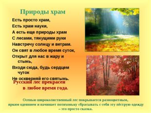 Природы храм Осенью широколиственный лес покрывается разноцветным, ярким одея