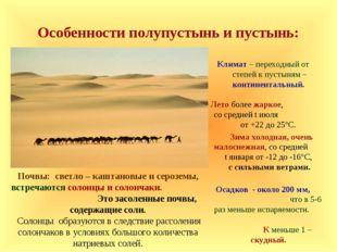 Особенности полупустынь и пустынь: Климат – переходный от степей к пустыням –