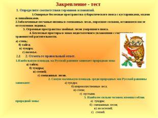 Закрепление - тест 1. Определите соответствия терминов и понятий. 1.Оширные б