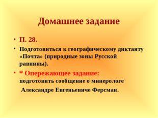 Домашнее задание П. 28. Подготовиться к географическому диктанту «Почта» (при