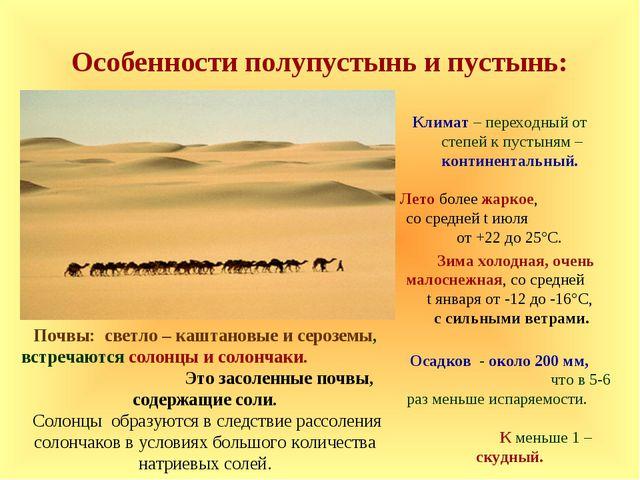 Особенности полупустынь и пустынь: Климат – переходный от степей к пустыням –...
