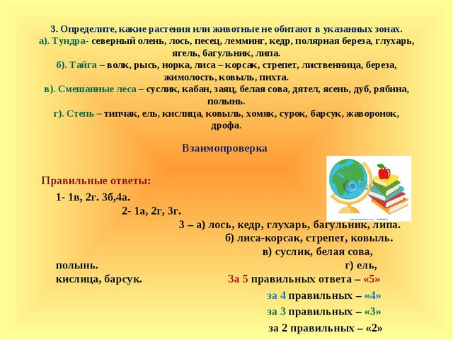 3. Определите, какие растения или животные не обитают в указанных зонах. а)....