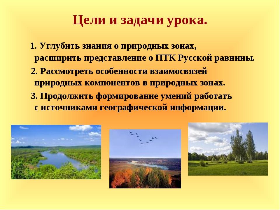 Цели и задачи урока. 1. Углубить знания о природных зонах, расширить представ...