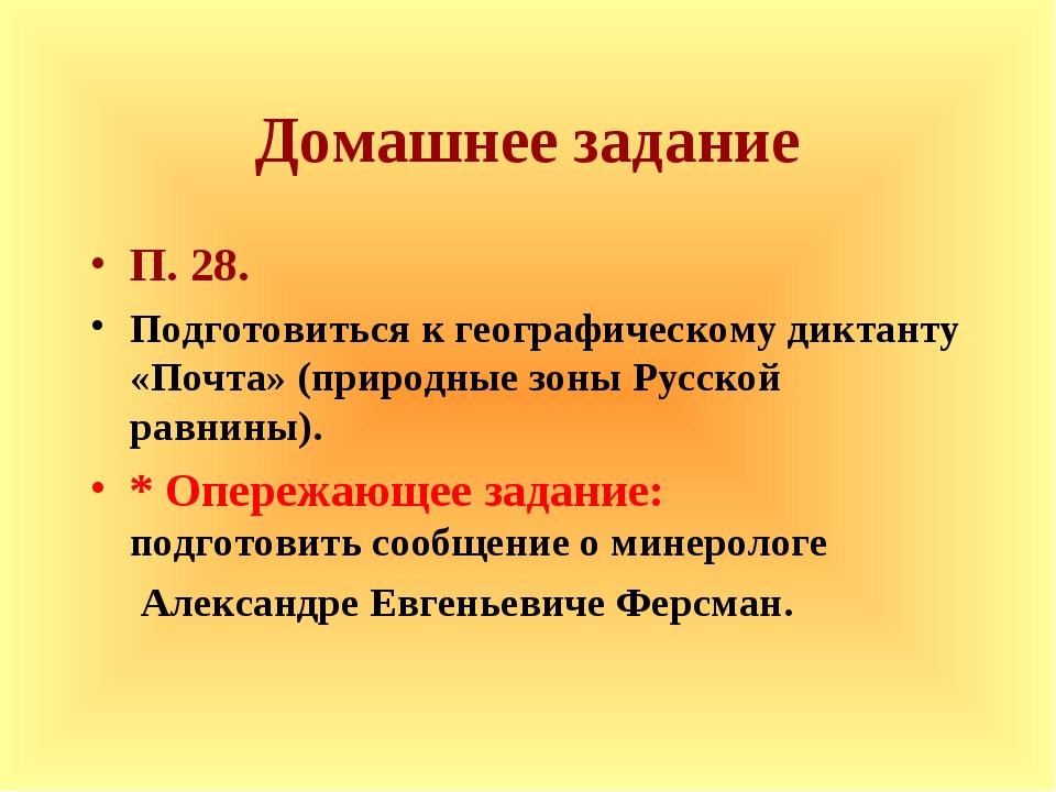 Домашнее задание П. 28. Подготовиться к географическому диктанту «Почта» (при...