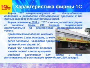 """Характеристика фирмы 1С Фирма """"1С"""" специализируется на дистрибьюции, поддерж"""