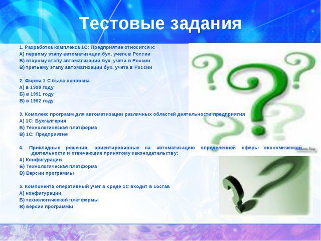 Тестовые задания 1. Разработка комплекса 1С: Предприятие относится к: А) перв...
