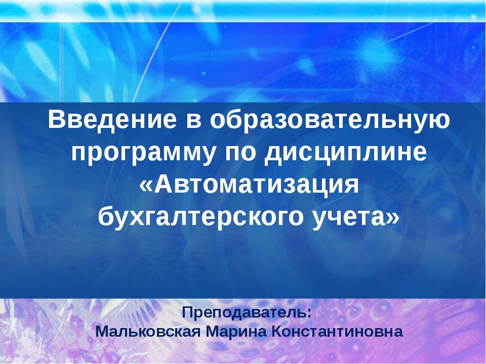Введение в образовательную программу по дисциплине «Автоматизация бухгалтерс...