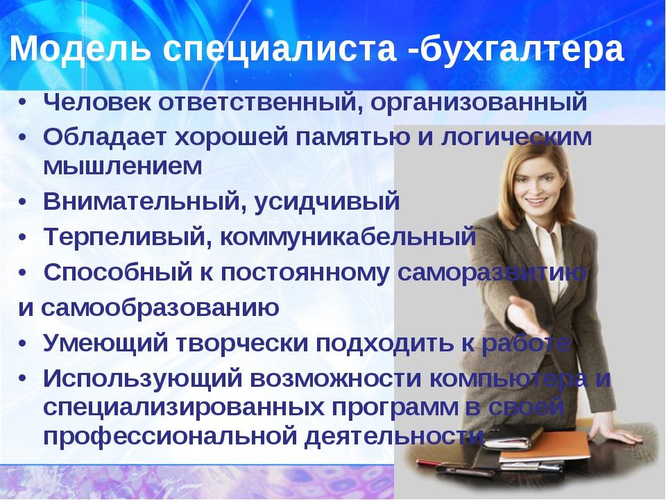 Модель специалиста -бухгалтера Человек ответственный, организованный Обладает...