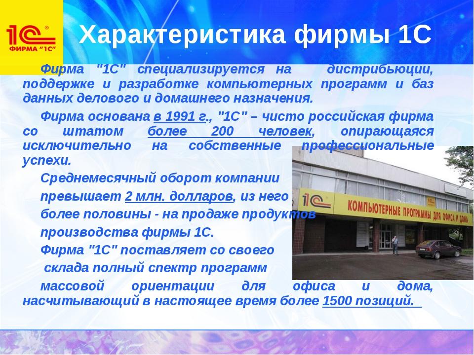 """Характеристика фирмы 1С Фирма """"1С"""" специализируется на дистрибьюции, поддерж..."""