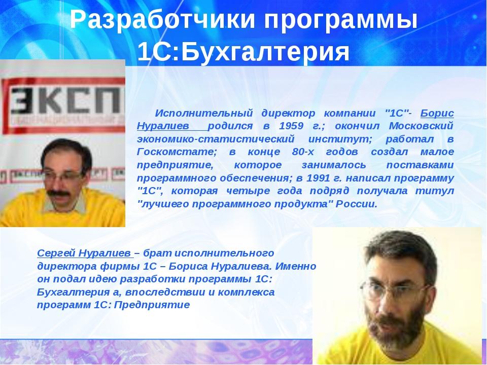 """Разработчики программы 1С:Бухгалтерия Исполнительный директор компании """"1С""""-..."""