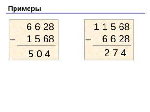 Примеры 5 0 4 2 7 4 6 6 28 – 1 5 68 1 1 5 68 – 6 6 28