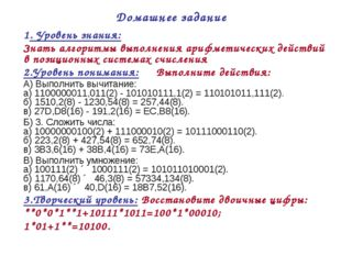 Домашнее задание 1. Уровень знания: Знать алгоритмы выполнения арифметических
