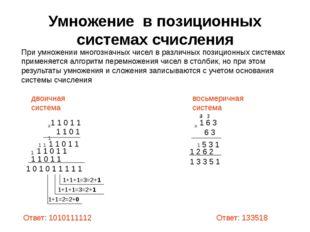 Умножение в позиционных системах счисления При умножении многозначных чисел в