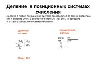 Деление в позиционных системах счисления Деление в любой позиционной системе