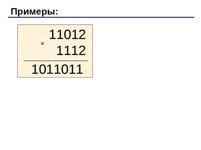 Примеры:  1011011 11012 1112