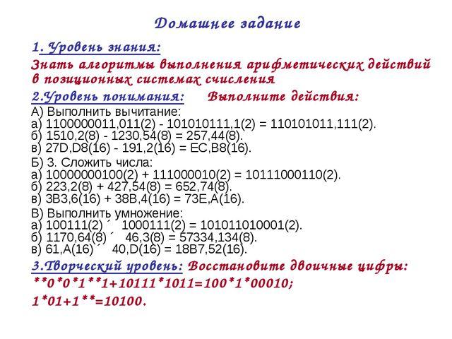 Домашнее задание 1. Уровень знания: Знать алгоритмы выполнения арифметических...