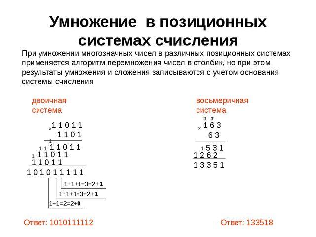 Умножение в позиционных системах счисления При умножении многозначных чисел в...