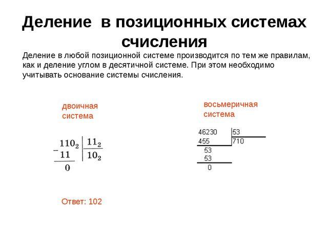 Деление в позиционных системах счисления Деление в любой позиционной системе...